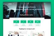 Дизайн страницы сайта для верстки в PSD, XD, Figma 67 - kwork.ru