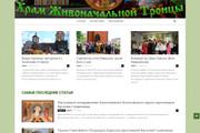 Создам красивый адаптивный блог, новостной сайт 46 - kwork.ru