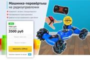 Скопирую любой landing page с правками + установлю админ панель 23 - kwork.ru