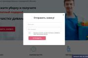 Доработка и исправления верстки. CMS WordPress, Joomla 149 - kwork.ru