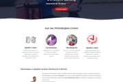 Адаптивный сайт на Wordpress под ключ 29 - kwork.ru