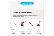 Сделаю адаптивную верстку HTML письма для e-mail рассылок 165 - kwork.ru