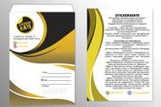 Разработаю дизайн комплекта конверт и бланк письма 9 - kwork.ru