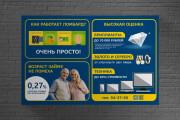 Яркий баннер 27 - kwork.ru