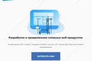 Сверстаю сайт по любому макету 387 - kwork.ru