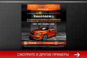 Баннер, который продаст. Креатив для соцсетей и сайтов. Идеи + 162 - kwork.ru