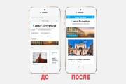 Адаптация сайта под все разрешения экранов и мобильные устройства 107 - kwork.ru