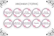 Сделаю 5 иконок сторис для инстаграма. Обложки для актуальных Stories 69 - kwork.ru