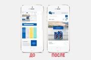 Адаптация сайта под все разрешения экранов и мобильные устройства 123 - kwork.ru
