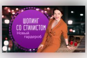 Сделаю превью для видеролика на YouTube 194 - kwork.ru