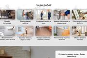 Вёрстка сайтов по доступной цене 226 - kwork.ru