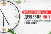 Сделаю 1 баннер статичный для интернета 51 - kwork.ru