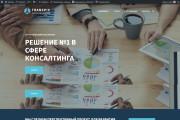 Создание отличного сайта на WordPress 47 - kwork.ru