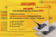 Создам хороший баннер для интернета 53 - kwork.ru