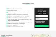 Сайт под ключ. Landing Page. Backend 463 - kwork.ru