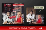 Баннер, который продаст. Креатив для соцсетей и сайтов. Идеи + 205 - kwork.ru