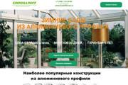Копия сайта, landing page + админка и настройка форм на почту 126 - kwork.ru