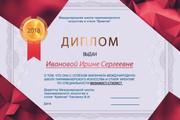Дизайн Диплома, Сертификата, Благодарности, Грамоты 10 - kwork.ru