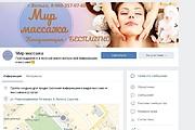 Дизайн для социальных сетей 11 - kwork.ru