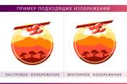 Вектор. Отрисовка в векторе простых эскизов, иконок, логотипов, растра 12 - kwork.ru