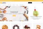 Создам интернет-магазин на CMS Opencart 6 - kwork.ru