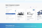 Дизайн сайтов в Figma. Веб-дизайн 39 - kwork.ru