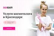 Лендинг на Tilda 29 - kwork.ru