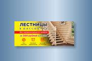 Сделаю запоминающийся баннер для сайта, на который захочется кликнуть 123 - kwork.ru