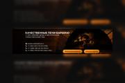 Профессиональное оформление вашей группы ВК. Дизайн групп Вконтакте 151 - kwork.ru