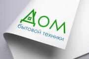 Нарисую логотип в векторе по вашему эскизу 156 - kwork.ru