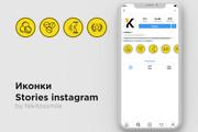 Сделаю 5 иконок сторис для инстаграма. Обложки для актуальных Stories 50 - kwork.ru