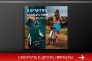 Баннер, который продаст. Креатив для соцсетей и сайтов. Идеи + 174 - kwork.ru