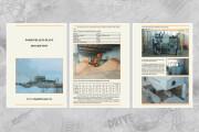 Дизайн - макет любой сложности для полиграфии. Вёрстка 65 - kwork.ru