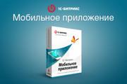 Мобильное приложение под ключ на iOS для магазина Битрикс 5 - kwork.ru