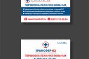 Дизайн визитки 157 - kwork.ru