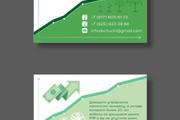 Дизайн визитки 151 - kwork.ru