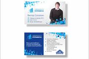Дизайн визитки 143 - kwork.ru