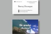 Дизайн визитки 140 - kwork.ru