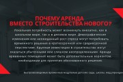 Стильный дизайн презентации 518 - kwork.ru