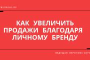 Стильный дизайн презентации 591 - kwork.ru