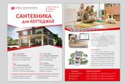 Разработаю дизайн листовки, флаера 146 - kwork.ru