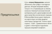 Стильный дизайн презентации 625 - kwork.ru