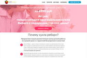 Создам сайт-одностраничник лендинг + 2 подарка 29 - kwork.ru