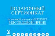 Макет диплома, грамоты, благодарственного письма, сертификата 9 - kwork.ru