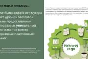 Сделаю презентацию 17 - kwork.ru