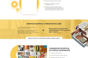Дизайн страницы сайта 136 - kwork.ru
