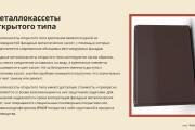 Стильный дизайн презентации 612 - kwork.ru