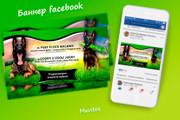 Креативы, баннеры для рекламы FB, insta, VK, OK, google, yandex 129 - kwork.ru
