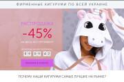 Скопирую Landing Page, Одностраничный сайт 112 - kwork.ru