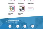 Дизайн одного блока Вашего сайта в PSD 172 - kwork.ru